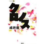 クロノス(CARAMEL LIBRARY〈Vol.13〉) [単行本]