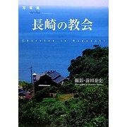 写真集 長崎の教会 [単行本]