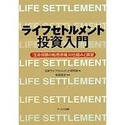 ライフセトルメント投資入門―「生命保険の転売市場」の仕組みと展望 [単行本]