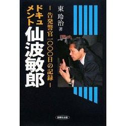 ドキュメント・仙波敏郎―告発警官1000日の記録 [単行本]