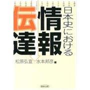 日本史における情報伝達 [単行本]