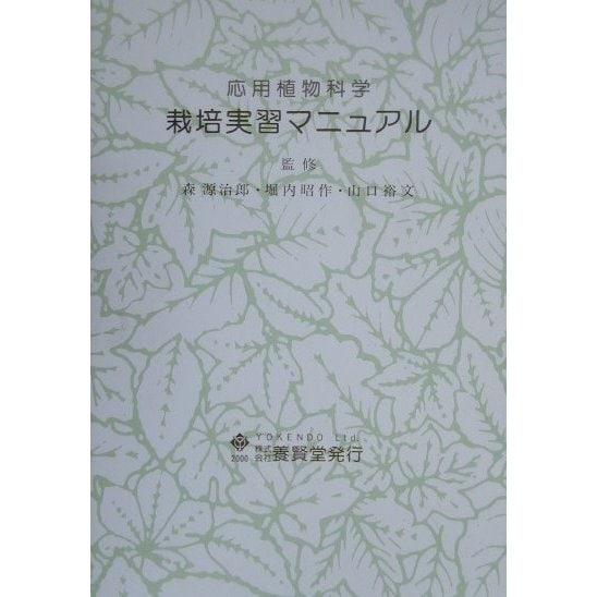 応用植物科学 栽培実習マニュアル [単行本]