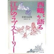 西鶴が語る江戸のラブストーリー―恋愛奇談集 [単行本]
