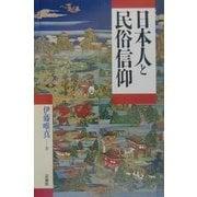 日本人と民俗信仰 [単行本]