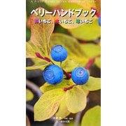 ベリーハンドブック―野いちご、木いちご、草いちご [単行本]