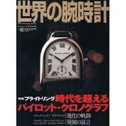 世界の腕時計 NO.102(ワールド・ムック 796) [ムックその他]