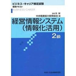 経営情報システム(情報化活用) 2級(ビジネス・キャリア検定試験 標準テキスト) [単行本]