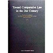 Toward Comparative Law in the 21st Century―日本比較法研究所50周年記念 [単行本]
