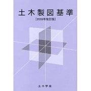 土木製図基準 2009年改訂版 [単行本]