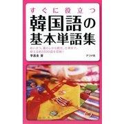 すぐに役立つ韓国語の基本単語集 [単行本]