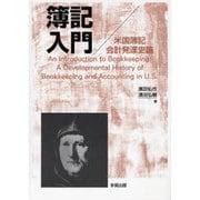 簿記入門-米国簿記会計発達史論 [単行本]