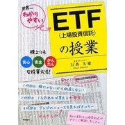 世界一わかりやすいETF(上場投資信託)の授業 [単行本]