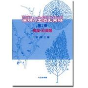 褐藻・紅藻類(藻類の生活史集成〈第2巻〉) [単行本]