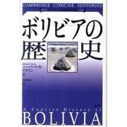 ボリビアの歴史(ケンブリッジ版世界各国史シリーズ) [単行本]