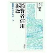 消費者信用訴訟―釧路からのレポート [単行本]