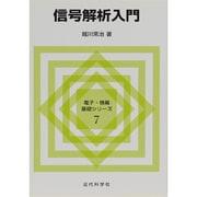 信号解析入門(電子・情報基礎シリーズ〈7〉) [全集叢書]