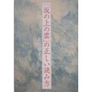 『坂の上の雲』の正しい読み方 [単行本]