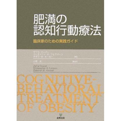 肥満の認知行動療法―臨床家のための実践ガイド [単行本]