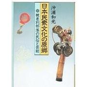 日本民衆文化の原郷-被差別部落の民俗と芸能 [単行本]