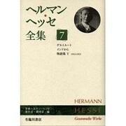 ヘルマン・ヘッセ全集 7 [全集叢書]