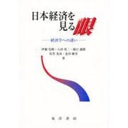 日本経済を見る眼―経済学への誘い [単行本]