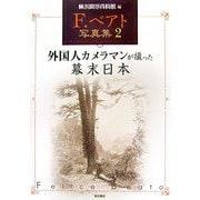 F.ベアト写真集〈2〉外国人カメラマンが撮った幕末日本 [単行本]