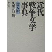 近代戦争文学事典〈第8輯〉(和泉事典シリーズ) [事典辞典]