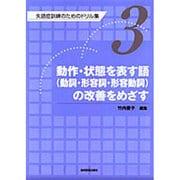 失語症訓練のためのドリル集 3 [全集叢書]