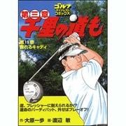 千里の道も 第3章 第19巻(ゴルフダイジェストコミックス) [コミック]