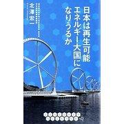 日本は再生可能エネルギー大国になりうるか(DISCOVER SCIENCE) [新書]