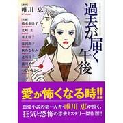 過去が届く午後(宙コミック文庫 Hi-mystery Series) [文庫]
