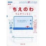 ちえのわ 6-A [絵本]