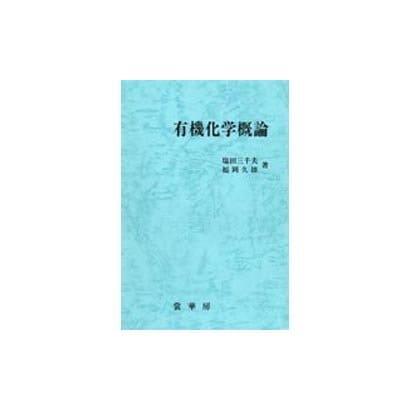 有機化学概論(ポピュラー・サイエンスシリーズ) [単行本]