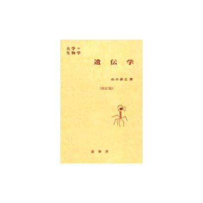 遺伝学 改訂版 (大学の生物学) [単行本]