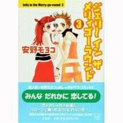 ジェリーインザメリィゴーラウンド 3(宝島社文庫 COMICS) [文庫]