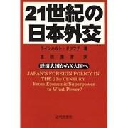 21世紀の日本外交―経済大国からX大国へ [単行本]
