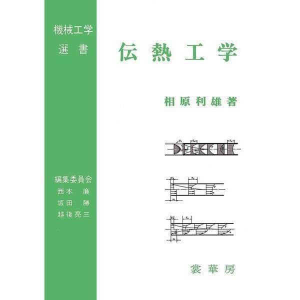 伝熱工学(機械工学選書) [単行本]