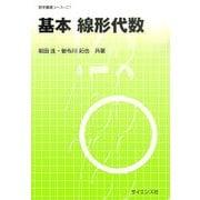 基本 線形代数(数学基礎コース〈C1〉) [全集叢書]