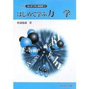 はじめて学ぶ力学(ライブラリはじめて学ぶ物理学〈2〉) [全集叢書]
