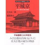平城京―古代の都市計画と建築 新装版 (日本人はどのように建造物をつくってきたか) [単行本]