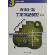 3ステップ方式 原価計算・工業簿記演習 第三版 [単行本]