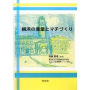 横浜の産業とマチづくり(横浜都市研究叢書) [単行本]