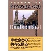 人と街を大切にするドイツのまちづくり [単行本]