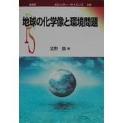 地球の化学像と環境問題(ポピュラー・サイエンス) [単行本]