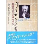 ノーマライゼーションの原理 新訂版-普遍化と社会変革を求めて [単行本]