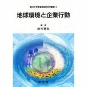地球環境と企業行動(朝日大学産業情報研究所叢書) [単行本]