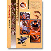 和食の基本技術 魚介・海藻編―プロの仕事がすぐに身につく! [単行本]
