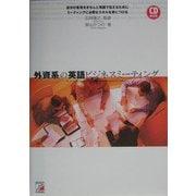 CD BOOK 外資系の英語ビジネスミーティング(アスカカルチャー) [単行本]