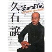久石譲 35mm日記 [単行本]