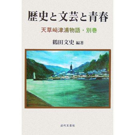 歴史と文芸と青春―天草崎津浦物語・別巻 [単行本]
